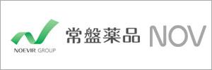 常盤薬品工業株式会社 NOV